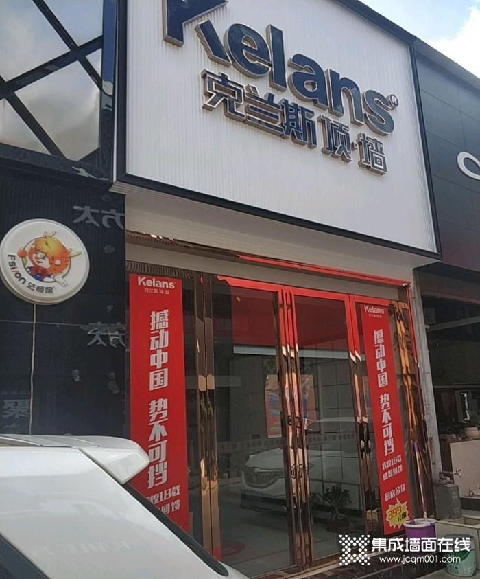 克兰斯顶墙云南宜良县专卖店