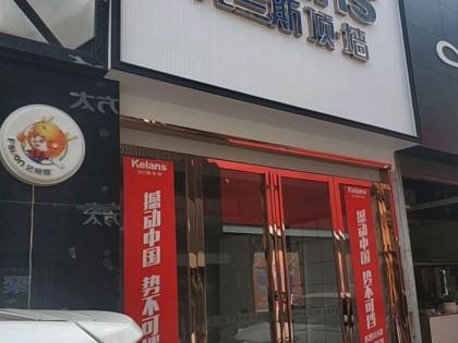 克兰斯顶墙云南宜良县专卖店 (58播放)