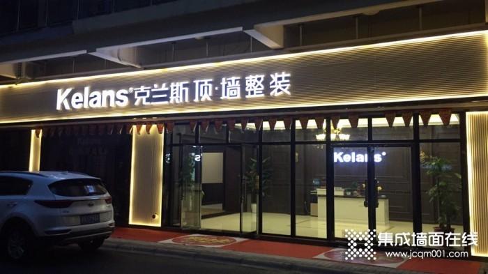 克兰斯顶墙四川广安专卖店