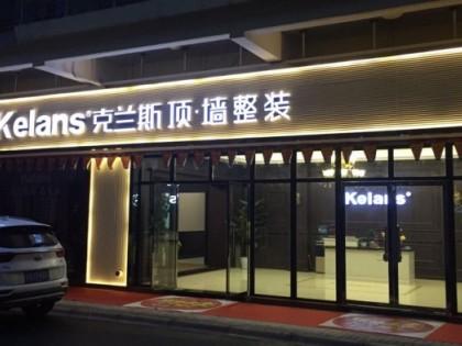 克兰斯顶墙四川广安专卖店 (84播放)