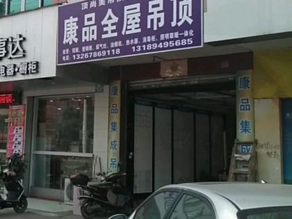 康品集成墙顶广东湛江专卖店