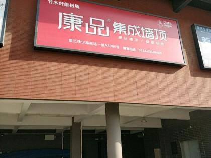 康品集成墙顶浙江宁海县专卖店