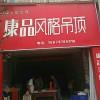 康品集成墙顶广西武宣县专卖店