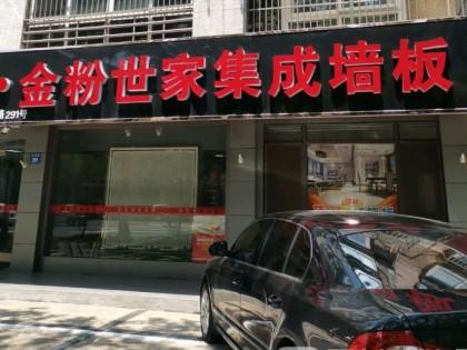 金粉世家集成墙板江苏江阴专卖店 (24播放)