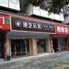 德艺乐家吊顶墙面贵州麻江专卖店