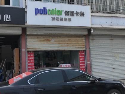 保丽卡莱顶墙江苏徐州贾汪专卖店