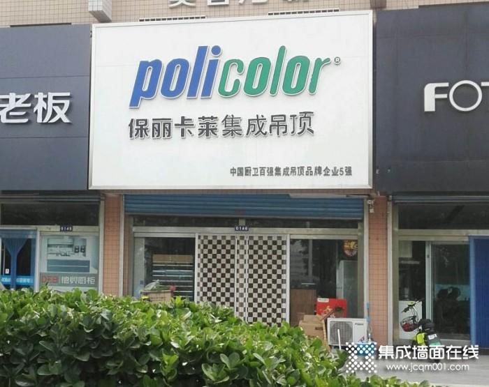 保丽卡莱顶墙山东桓台专卖店