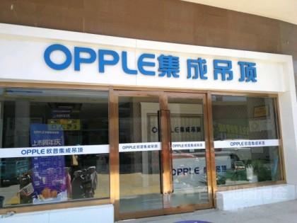 OPPLE集成家居山东聊城专卖店