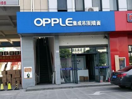 OPPLE集成吊顶墙面浙江新昌专卖店