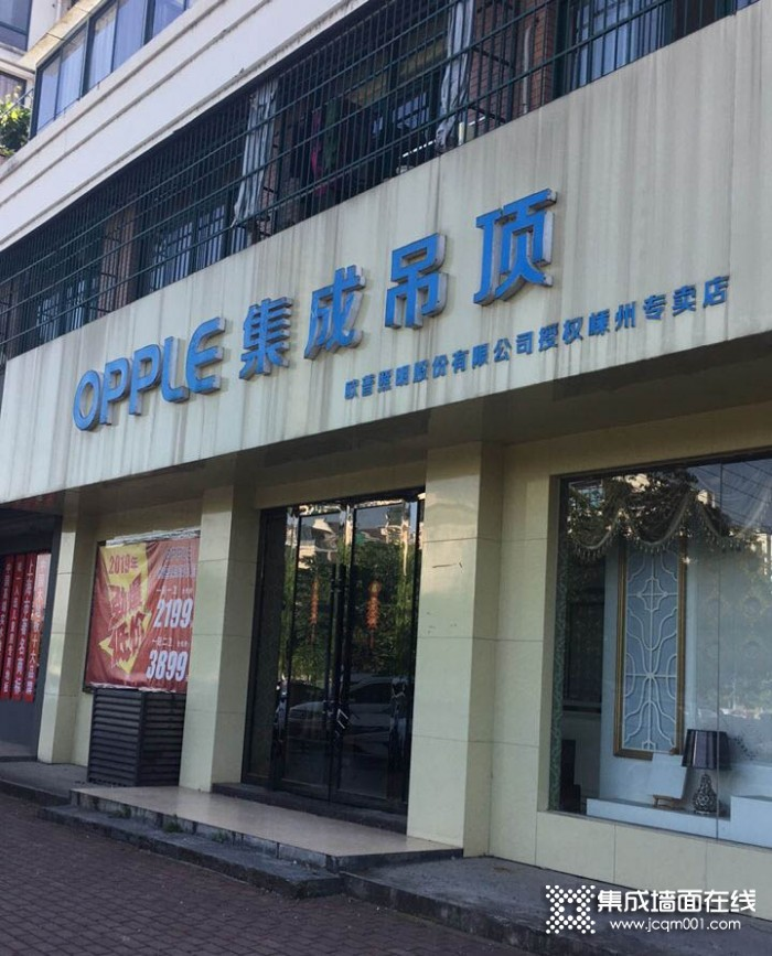 OPPLE集成家居浙江嵊州专卖店