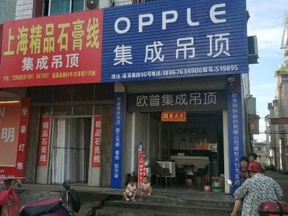 OPPLE集成家居浙江天台专卖店