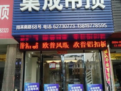 OPPLE集成家居温州柳市专卖店