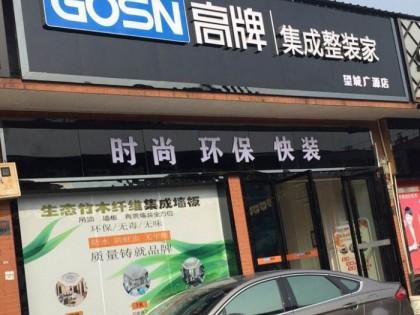 高牌集成整装湖南长沙专卖店