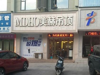 美赫顶墙集成江西萍乡专卖店
