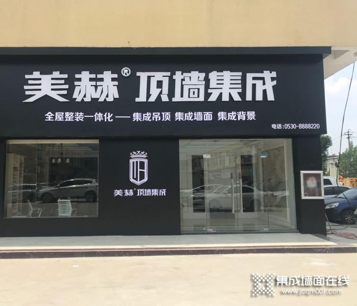 美赫顶墙集成山东菏泽专卖店