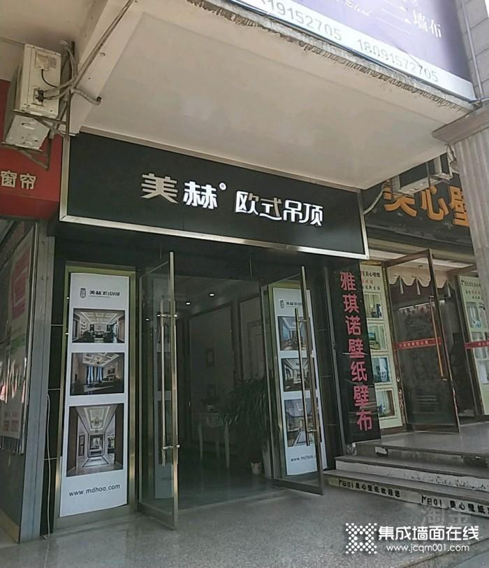 美赫顶墙集成陕西安康专卖店