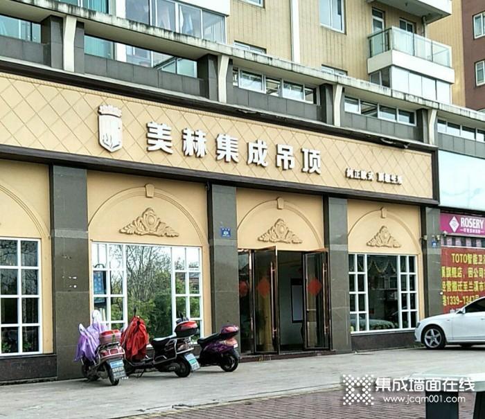 美赫顶墙集成浙江兰溪专卖店