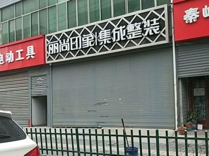 丽尚印象集成整装陕西西安专卖店