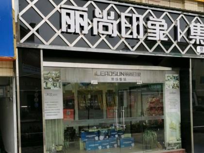 丽尚印象集成整装四川南部县专卖店