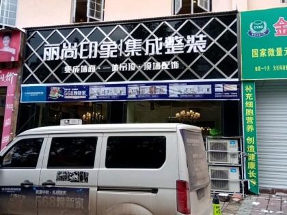 丽尚印象集成整装四川安岳县专卖店