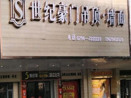世纪豪门吊顶墙面江西南城专卖店