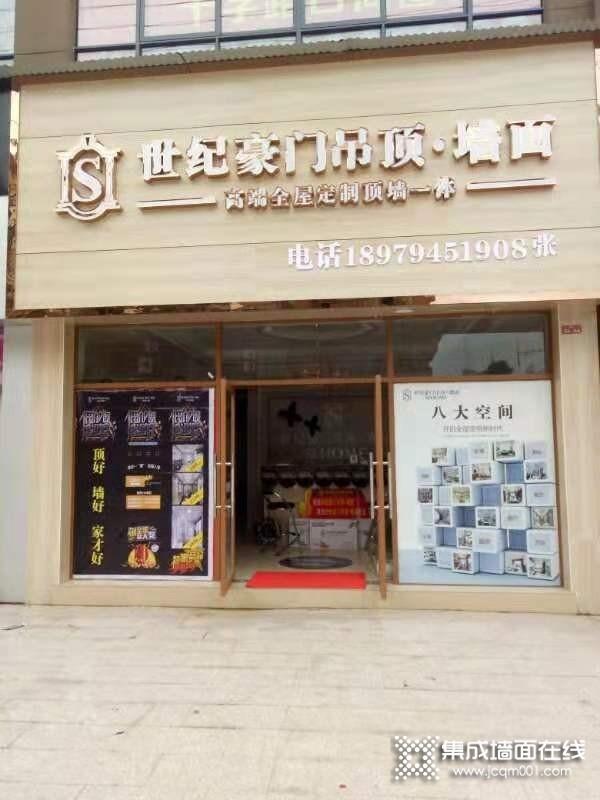 世纪豪门吊顶墙面江西广昌专卖店
