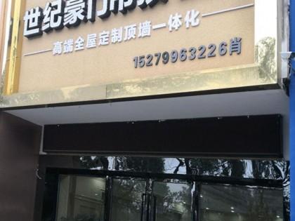 世纪豪门吊顶墙面江西萍乡专卖店 (56播放)