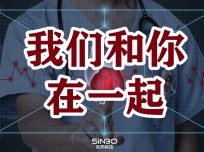 向顶墙行业中用行动为武汉加油的企业致敬 (8播放)