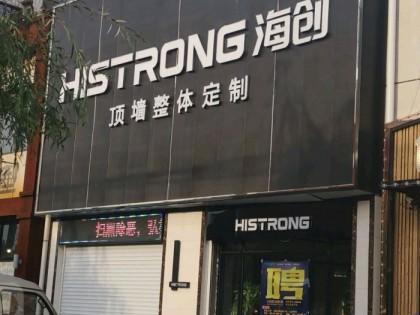 海创顶墙整体定制辽宁康平专卖店