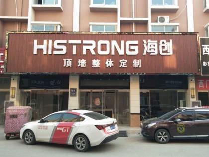 海创顶墙整体定制山东曹县专卖店