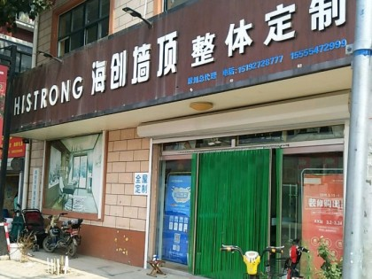 海创顶墙整体定制山东胶州专卖店