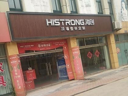 海创顶墙整体定制山东寿光专卖店