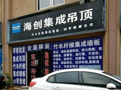 海创集成吊顶山东烟台芝罘区专卖店