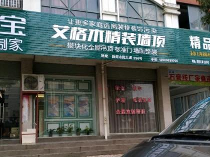 艾格木精装墙顶浙江温岭专卖店