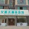 艾格木精装墙顶江西石城县专卖店