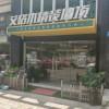 艾格木精装墙顶江苏镇江专卖店 (402播放)