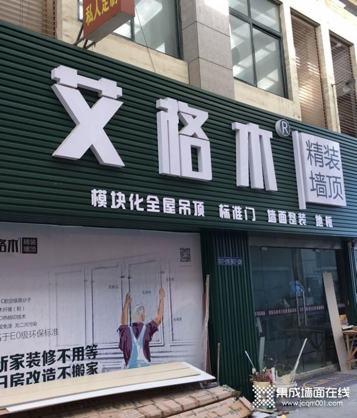 艾格木精装墙顶江苏常州专卖店