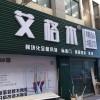 艾格木精装墙顶江苏常州专卖店 (268播放)