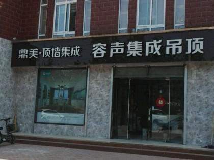 鼎美顶墙集成山东济南专卖店