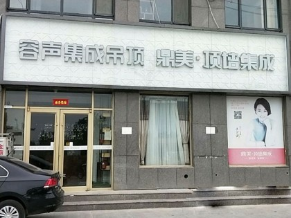 鼎美顶墙集成山东菏泽专卖店