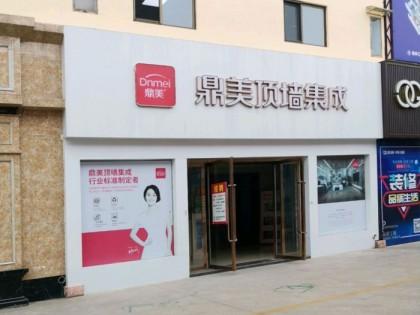 鼎美顶墙集成陕西榆林市专卖店