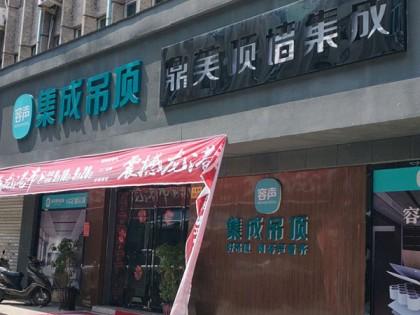 鼎美顶墙集成浙江龙港市专卖店