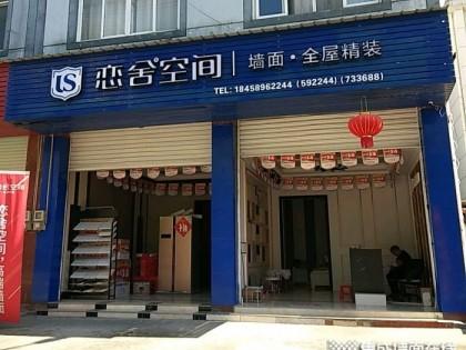 恋舍空间墙面浙江开化县专卖店