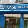 恋舍空间墙面陕西蓝田县专卖店 (37播放)