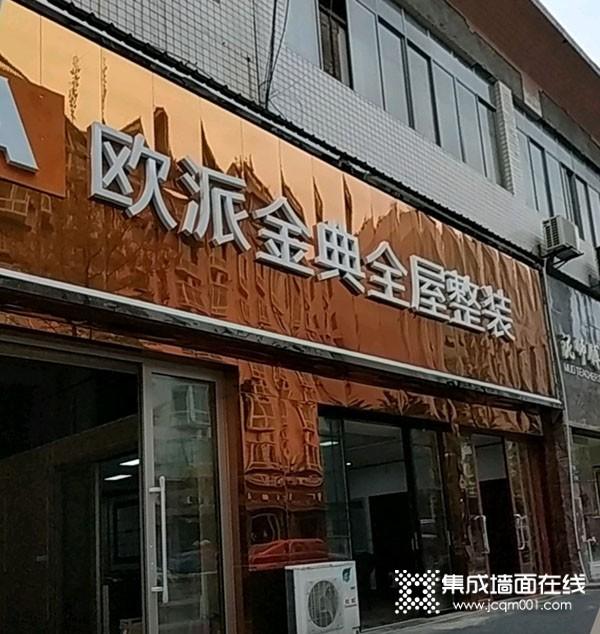 歐派金典空間整裝四川瀘州專賣店