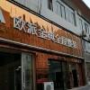 欧派金典集成墙面四川泸州专卖店