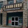 启德凯丽全屋整装山东龙口市专卖店 (89播放)