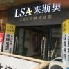 来斯奥吊顶墙面南京溧水区专卖店