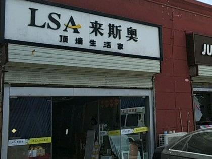 来斯奥吊顶墙面江苏徐州专卖店