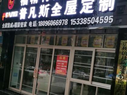 福精特集成墙面贵州贵阳专卖店